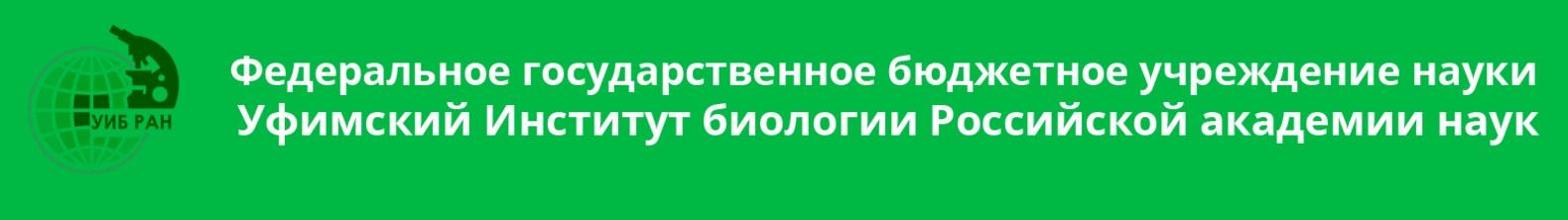 УИБ РАН